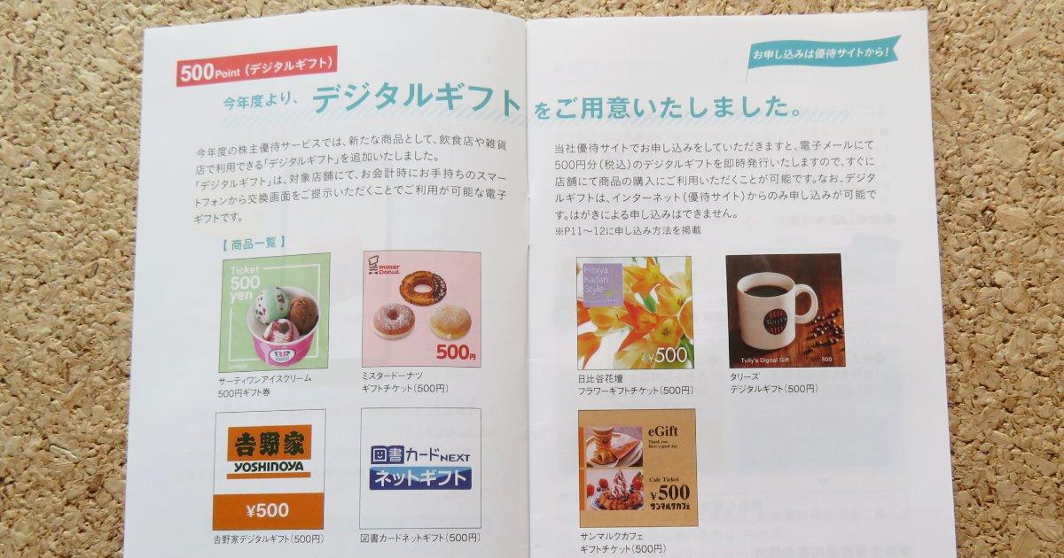 ユニプレスの株主優待カタログ