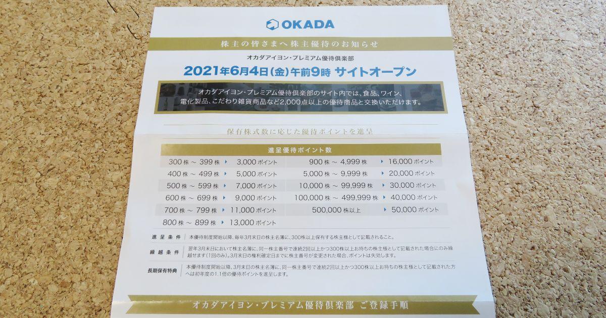 オカダアイヨンの株主優待のお知らせ